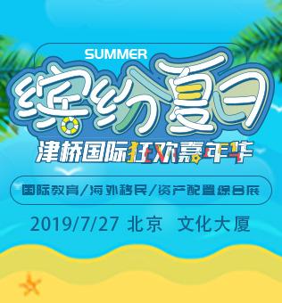 【北京】缤纷夏日——津桥国际狂欢嘉年华