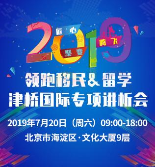 【北京】领跑移民&留学——津桥国际专项讲析会