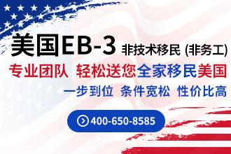 美国EB-3移民_美国雇主担保移民_EB-3非技术移民-津桥移民