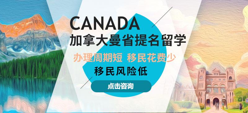 加拿大曼省提名留学移民