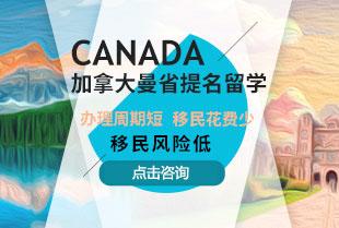 加拿大曼省投资移民移民