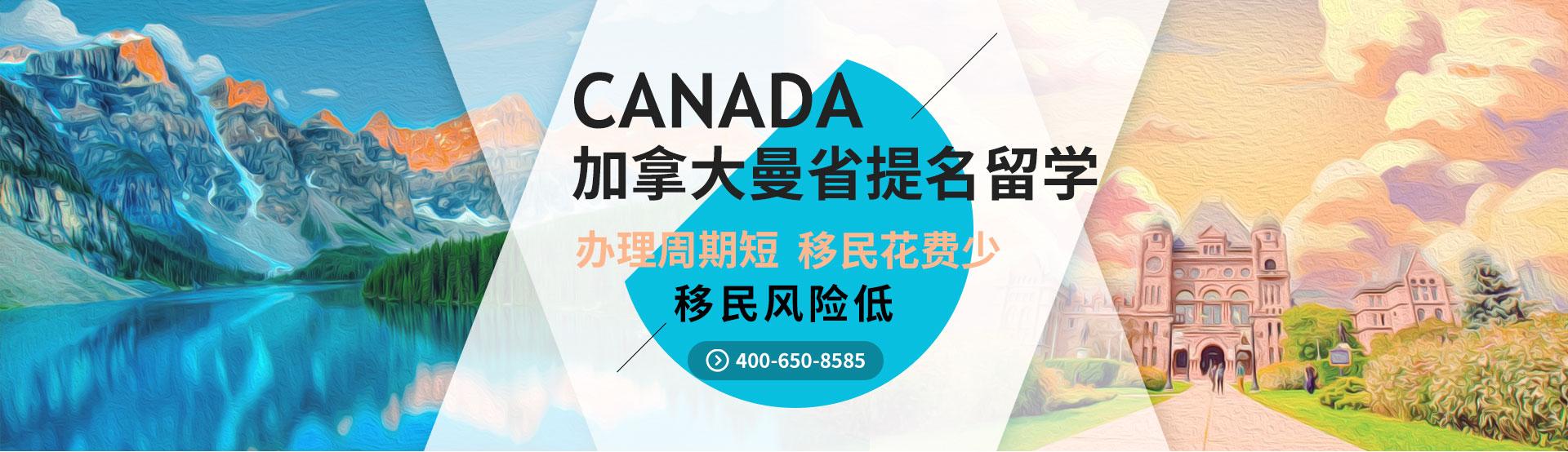 加拿大曼省提名留学