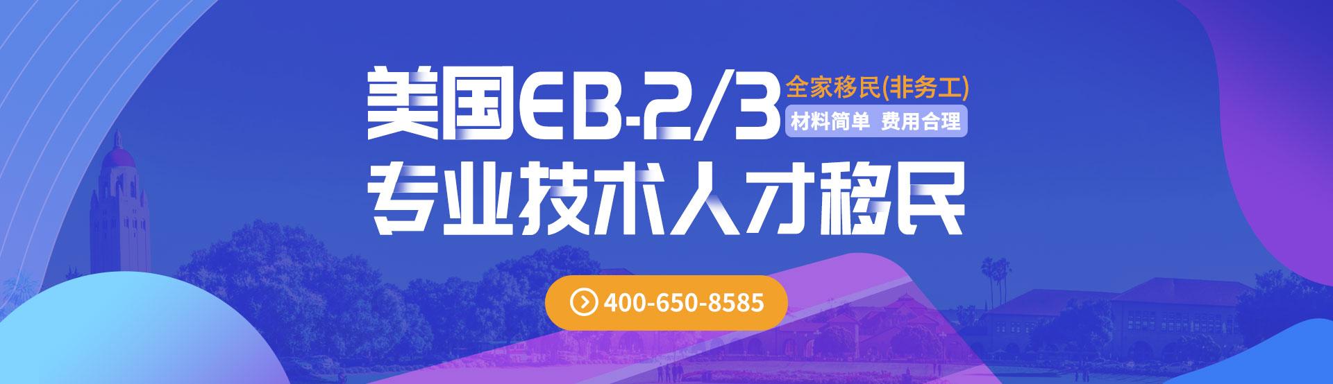 美国EB-23项目