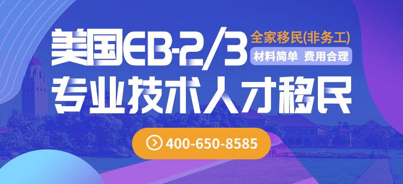 EB-2/3专业技术人才移民