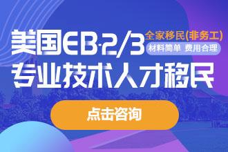 美国EB-2/3技术移民_美国EB-2移民_美国EB-3技术移民-津桥移民