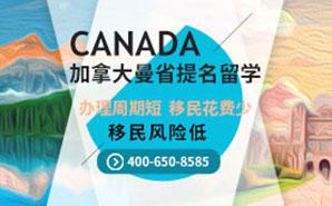 曼省提名留学移民