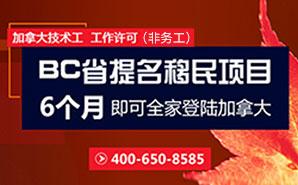 BC省提名移民