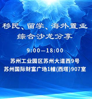 【苏州】移民、留学、海外置业综合沙龙分享!
