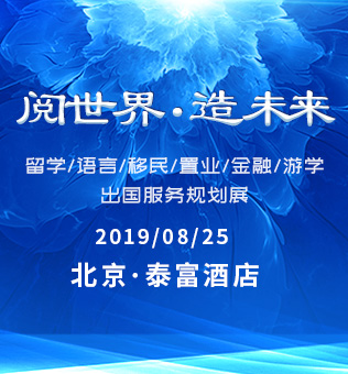 【北京】阅世界·造未来 津桥留学/语言/移民/置业/金融/游学综合展