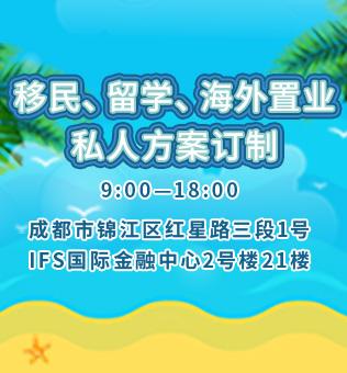 【成都】移民、留学、海外置业私人方案订制!