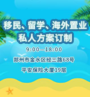 【郑州】移民、留学、海外置业私人方案订制