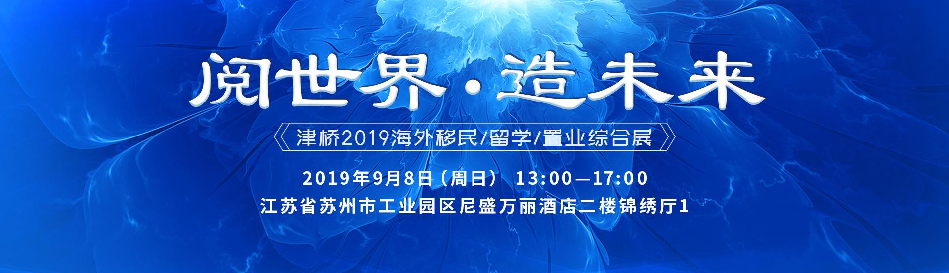 """【苏州分公司】""""阅世界·造未来""""津桥2019海外移民/留学/置业综合展!"""