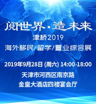 """【天津】""""阅世界 造未来""""津桥国际教育展!"""
