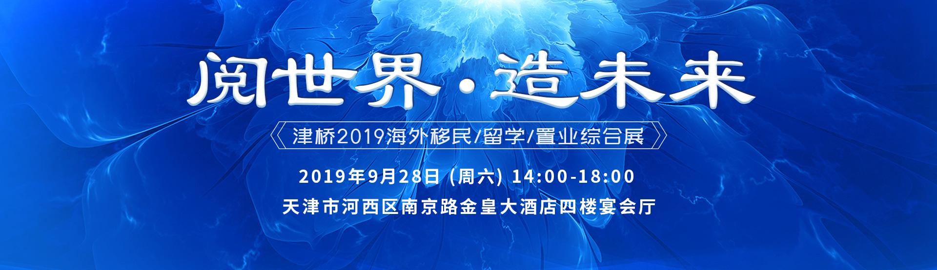 """【天津分公司】""""阅世界 造未来""""津桥国际教育展!"""