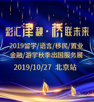 【北京】彩汇津秋·桥联未来 2019津桥秋季出国服务展