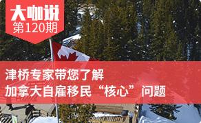 """加拿大联邦自雇移民的""""核心""""问题"""