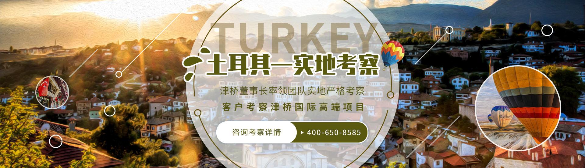 土耳其考察