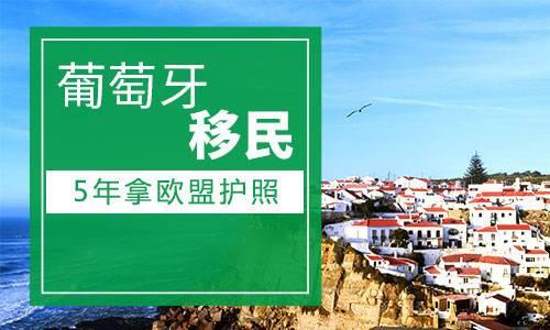 葡萄牙买房移民