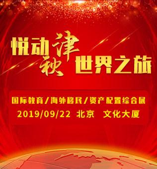【北京】悦动津秋·世界之旅 津桥国际教育/移民/资产配置综合展