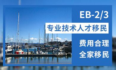 美国EB-2/3专业技术人才移民