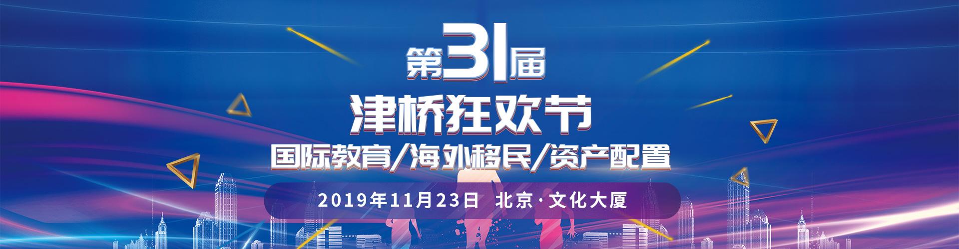 11.23津桥狂欢节