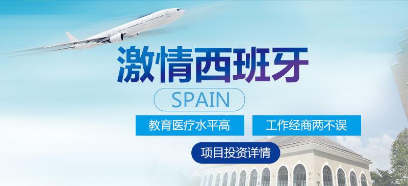 西班牙置业移民
