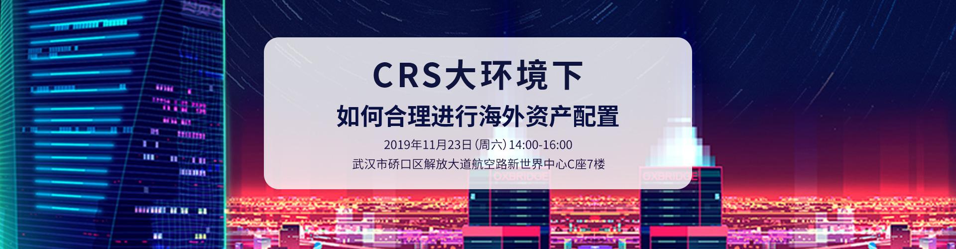 【武汉】CRS大环境下,如何合理进行海外资产配置?