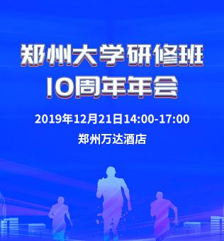 【郑州】郑州大学研修班10周年年会