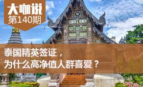 带你了解泰国精英签证的必要性