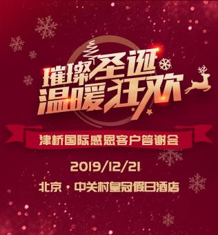 【北京】璀璨圣诞 津桥国际感恩客户答谢会