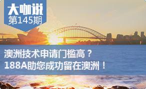 澳洲留学生也能搭上商业移民的快车