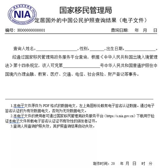 重大便利!华侨护照查询服务,12月31日起开通!