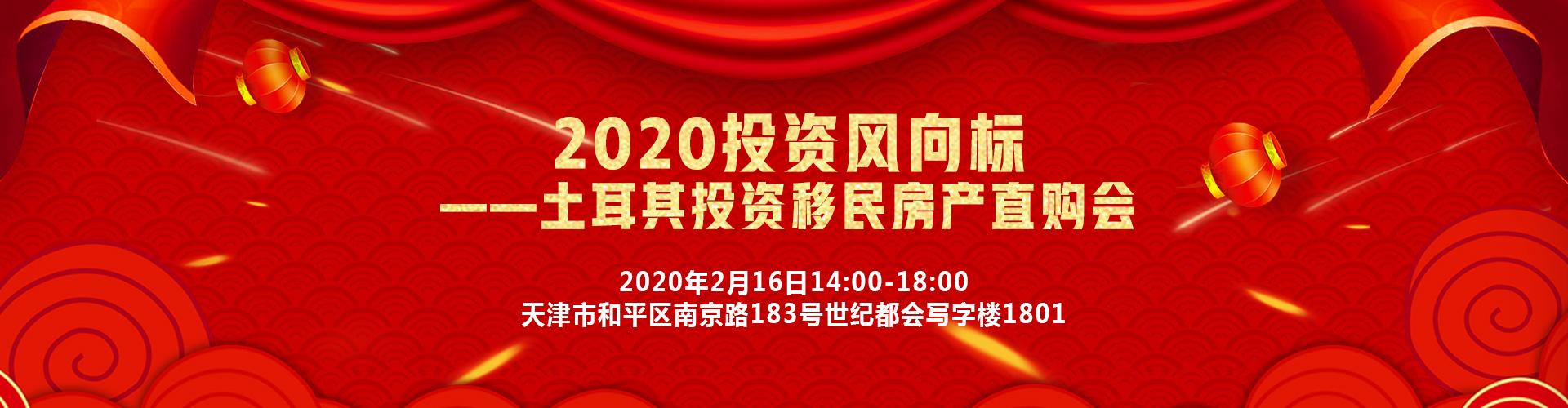 【天津分公司】2020投资风向标——土耳其投资移民房产直购会