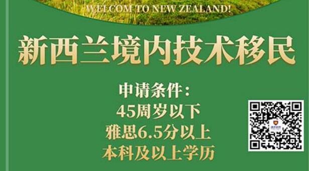 新西兰技术移民薪资门槛上调