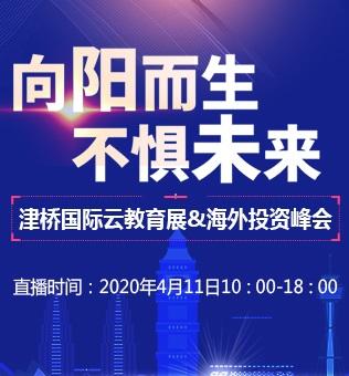 【全国】津桥国际云教育展&海外投资峰会