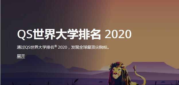 2020 QS 世界大学排名 Top 1000(完整版)