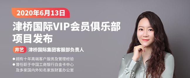 津桥国际VIP会员俱乐部项目发布