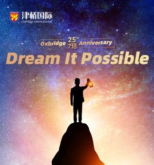 【全国】 7.18津桥国际专注出国服务25周年庆