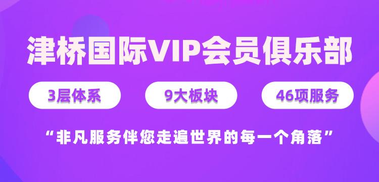 津桥国际VIP会员俱乐部