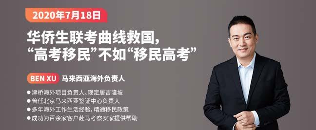 """华侨生联考曲线救国,""""高考移民""""不如""""移民高考"""""""