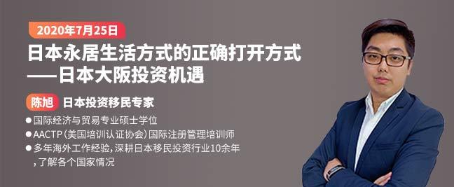 日本永居生活方式的正确打开方式——日本大阪投资机遇