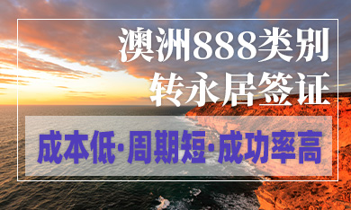 澳洲888类别转永居签证