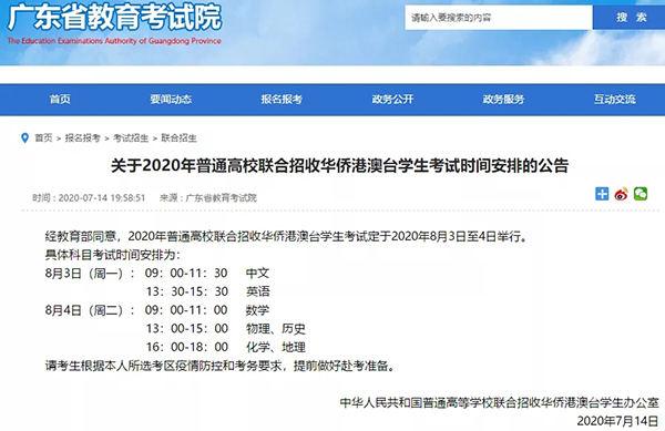 400分轻松上清华北大,华侨生联考8月3日正式开考!