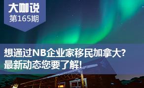 加拿大NB企业家移民项目及最新动态解析