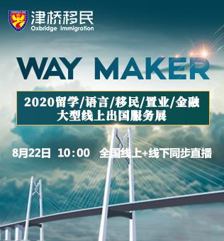 【全国】Way Maker——津桥线上&线下出国服务展