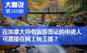 旅游签可在境内直接转工签?详细解读来了!