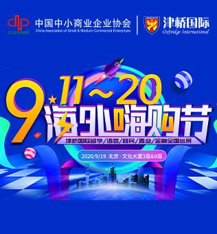 【全国】9.11-20津桥海外嗨购节
