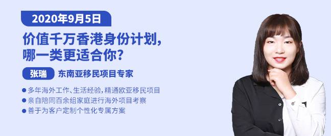 价值千万香港身份计划,哪一类更适合你?