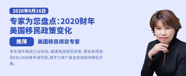 2020财年美国移民政策变化