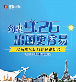 【全国】约惠9.26——欧洲移民专项说明会